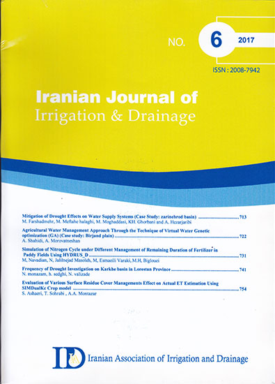Iranian Journal of Irrigation & Drainage